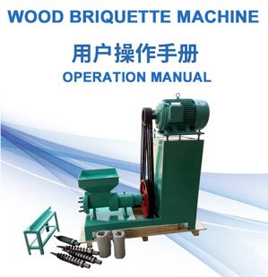 operation manual of wood briquette machine